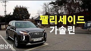 현대 팰리세이드 가솔린 3.8 7인승 HTRAC 시승기(2020 Hyundai Palisade 3.8 GDi HTRAC Test Drive) - 2019.01.08
