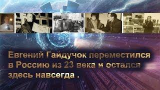 Евгений Гайдучок переместился в Россию из 23 века и остался здесь навсегда. Путешествия во времени