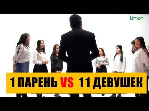 1 парень VS 11 девушек – кого выберет бишкекчанин