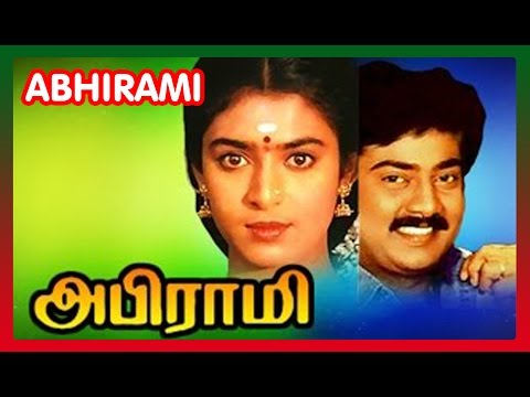 Abhirami Tamil Full Movie │அபிராமி  Saravanan  Kasthuri  Rohini│HD
