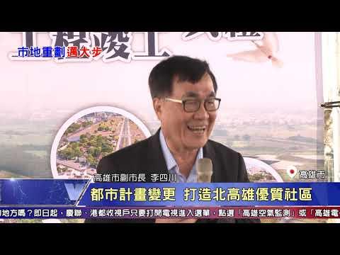 1081227【港都新聞】 看好岡山發展 第87期市地重劃區竣工