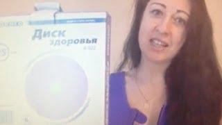 Диск здоровья A-922 + советы и упражнения |HelenLinnik(Диск здоровья A-922 + советы и упражнения В этом видео я покажу несколько упражнений с диском здоровья Готовим..., 2013-03-26T11:15:54.000Z)