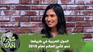 الدول العربية في طريقها نحو كأس العالم لعام 2018