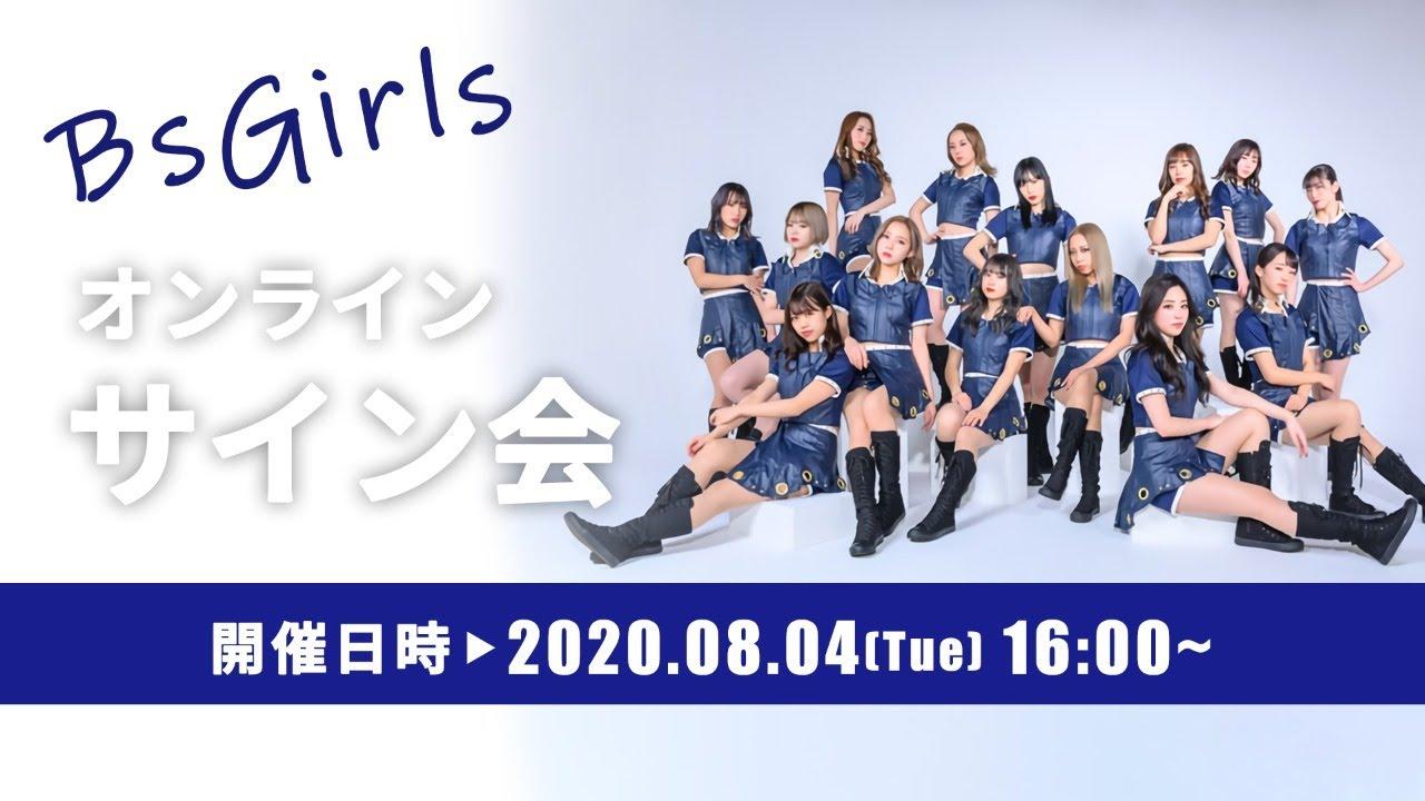【生配信】BsGirlsオンラインサイン会(REINA、MOEKA、NATSU)
