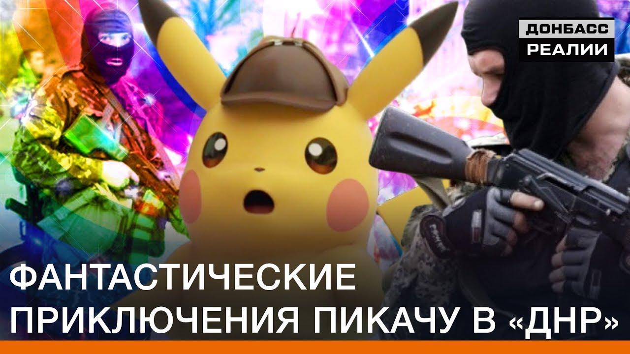Фантастические приключения Пикачу в «ДНР» | Донбасc Реалии