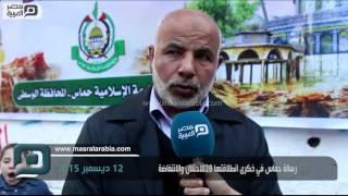 بالفيديو| حمساويون في ذكرى انطلاق الحركة: معركة التحرير اقتربت
