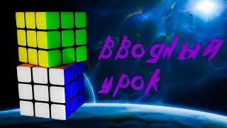 Вводный урок по сборке кубика Рубика