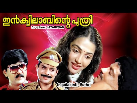 Inquilabinte Puthri (1988) Malayalam Full Movie