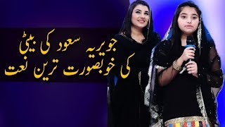 Javeria Saud Daughter Recite A Beautiful Naat | Ramazan 2018 | Ehed e Ramzan