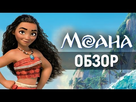 Обзор мультфильм моана