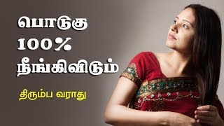 Dandruff Treatment at Home - Home Remedies - Tamil Health Tips