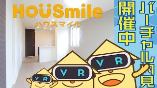 【360動画で内見】徳島市国府町早淵 2LDK アパート - ハウスマイルのVR賃貸