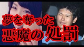 刺された アイドル 冨田真由 裁判 犯人 岩埼友宏 ブチ切れ … 小金井女子大生刺傷事件