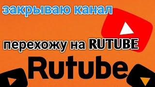 закрываю канал из за закона перехожу на RUTUBE/ ИЗОЛЯЦИЯ РУССКОГО ИНТЕРНЕТА В 2019