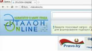 Презентация-видеоурок ИПС «ЭТАЛОН-ONLINE»