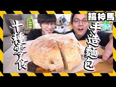 【巨大】第一屆搞神馬麵包大賽冠軍酒釀莓香