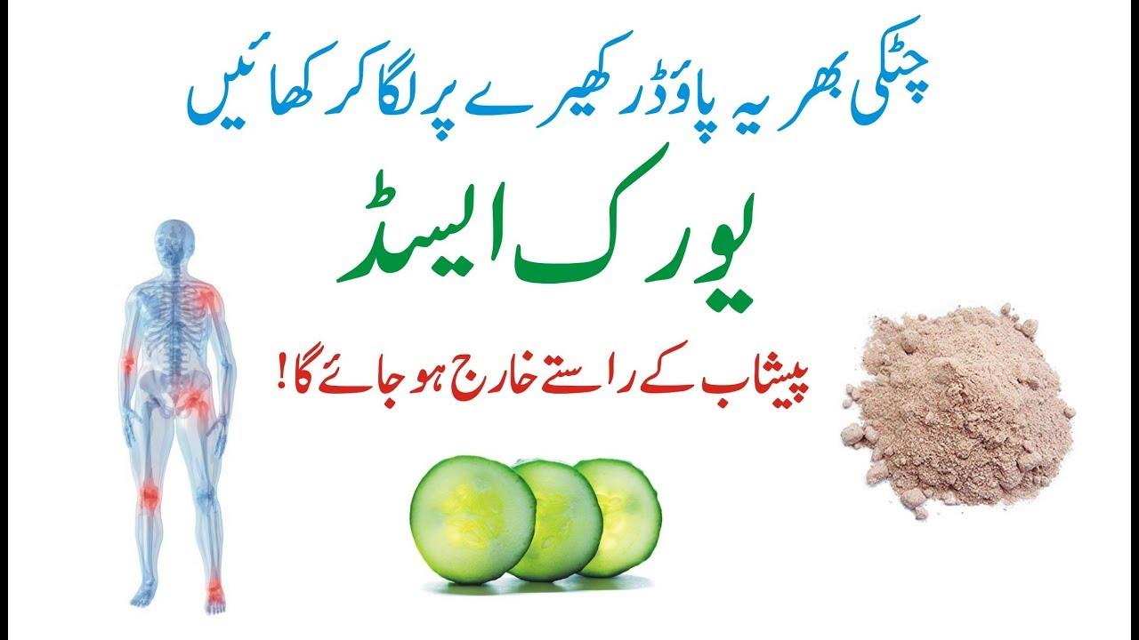 Uric acid ka ilaj / Uric acid treatment in Urdu / Uric acid ka gharelu ilaj...