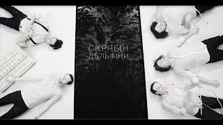 Скрябін - Дельфіни (Відеокліп. HD)