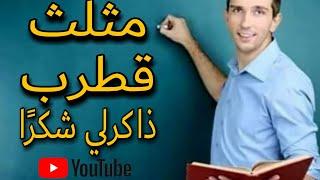 مثلث قطرب في اللغة العربية | عائشة لوال.