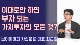 이대로만 하면 부자되는 가치투자의 모든 노하우 공개? 한국의 워렌버핏 최준철 대표 풀버전 | 815머니톡