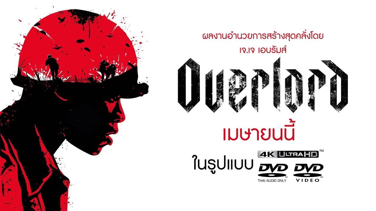 Overlord/ปฏิบัติการโอเวอร์ลอร์ด (SE) (DVD มีเสียงไทย มีซับ