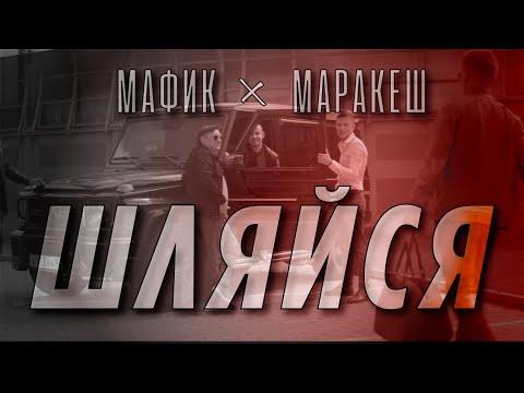 Смотреть клип Мафик & Маракеш - Шляйся