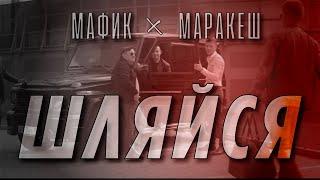 Мафик & Маракеш - Шляйся (Премьера клипа)