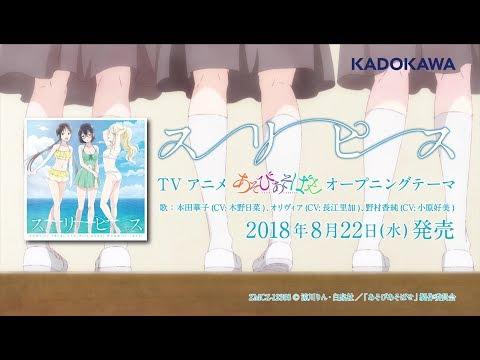 TVアニメ「あそびあそばせ」OPテーマ「スリピス」 Music Video