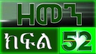 Zemen Drama - Part 52 (Ethiopian Drama on EBS TV)