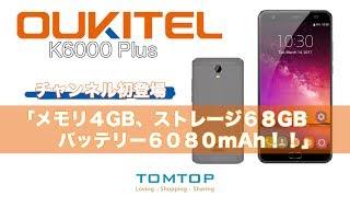 【商品紹介】OUKITEL K6000 Plus 格安 中国スマホ レビュー「メモリ4GB、ストレージ64GB、バッテリー6080mAh!!」 thumbnail