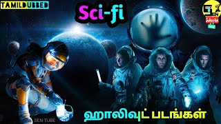 Best 5 Sci-fi Hollywood Movie Collections | Tamildubbed Movies | SENTUBE
