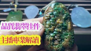 翡翠 六合翡翠(9月29日20:30)王永平老师带翠友们一起欣赏高档翡翠毛货挂件、翡翠成品摆件。