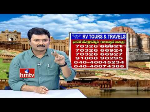Rajasthan Tour Packages | RV Tours And Travels Director RV Ramana | Bharata Yatra Darshini | HMTV