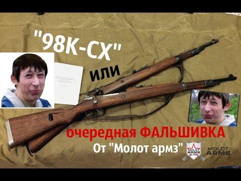 """Обзор """"98К-СХ"""" или как нас снова на*бал """"Молот армз"""""""