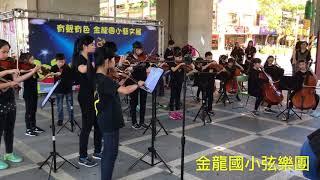 2017/11/28汐止金龍國小藝文展