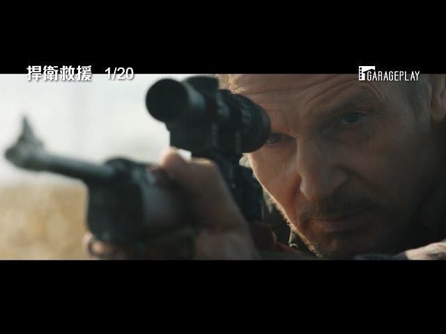 《美國狙擊手》製作團隊打造!連恩尼遜主演【捍衛救援】 電影預告 1/20(三) 使命蒂達