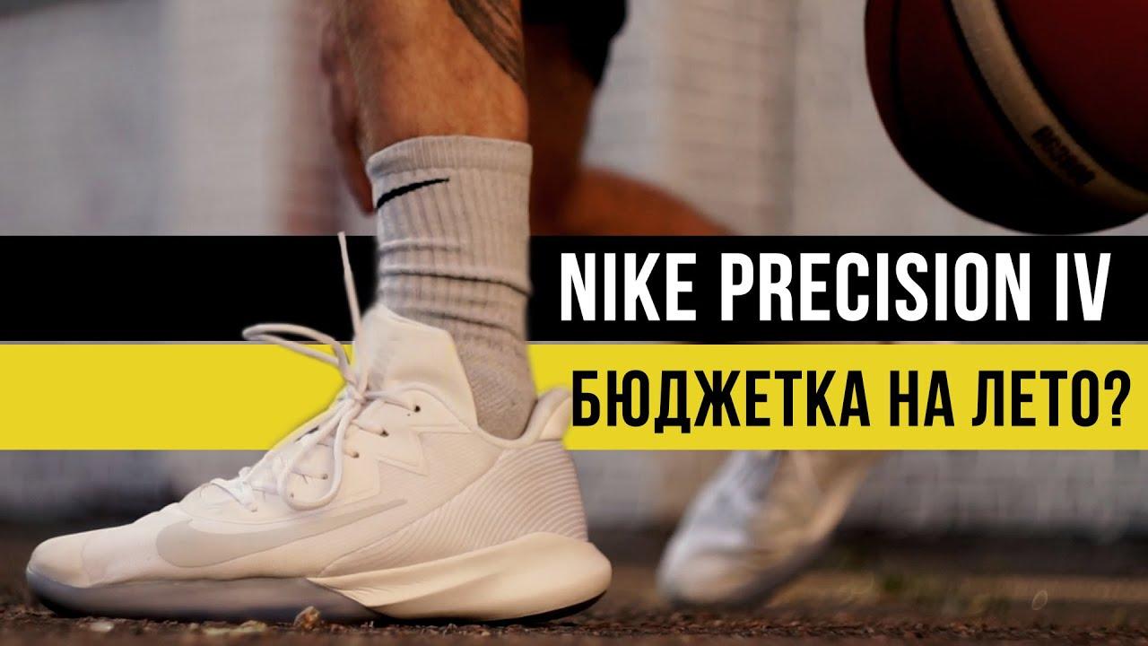 NIKE PRECISION IV: ТЕСТ БАСКЕТБОЛЬНЫХ КРОССОВОК