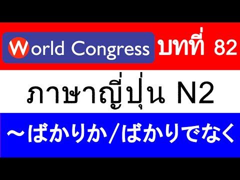 """ภาษาญี่ปุ่น N2-82 """"~ばかりか/ばかりでなく"""" World Congress"""