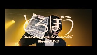 ドレスコーズ「どろぼう ~dresscodes plays the dresscodes~」TEASER VIDEO thumbnail