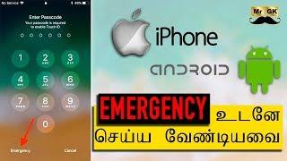 Android  & iPhone EMERGENCY  உடனே செய்ய வேண்டியவை | Mr.GK