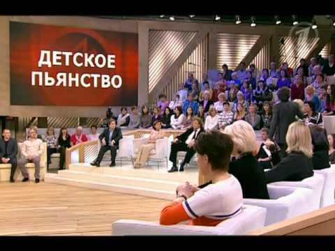 Детское пьянство Пусть говорят 25.04.12