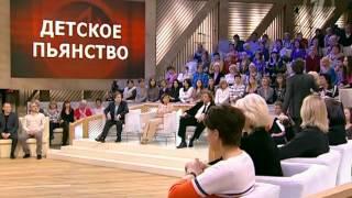"""""""Детское пьянство"""" Пусть говорят 25.04.12"""
