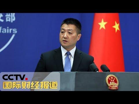 《国际财经报道》 中国外交部:贸易战没有赢家 20190523   CCTV财经