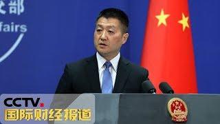 《国际财经报道》 中国外交部:贸易战没有赢家 20190523 | CCTV财经