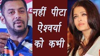 Salman Khan says never beaten Aishwarya Rai, Old interview goes VIRAL | FilmiBeat