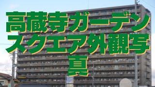 高蔵寺ガーデンスクエア 高蔵寺駅 高座小 H12/08築 中古マンション