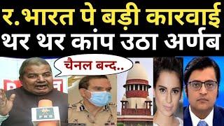 Arnab Goswami | TRP Scam | Udhhav Thackeray | Mumbai Police Godi Media | R Bharat