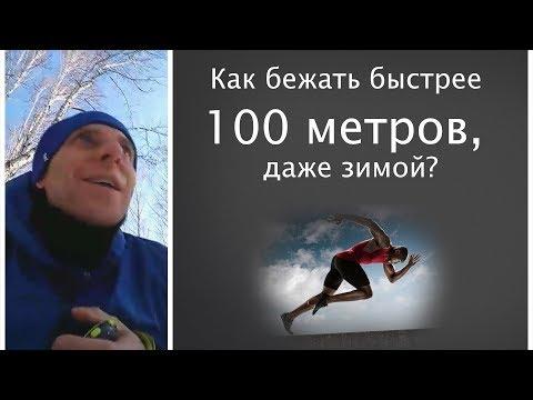 Как увеличить скорость бега на 100м? Даже в зимних условиях?
