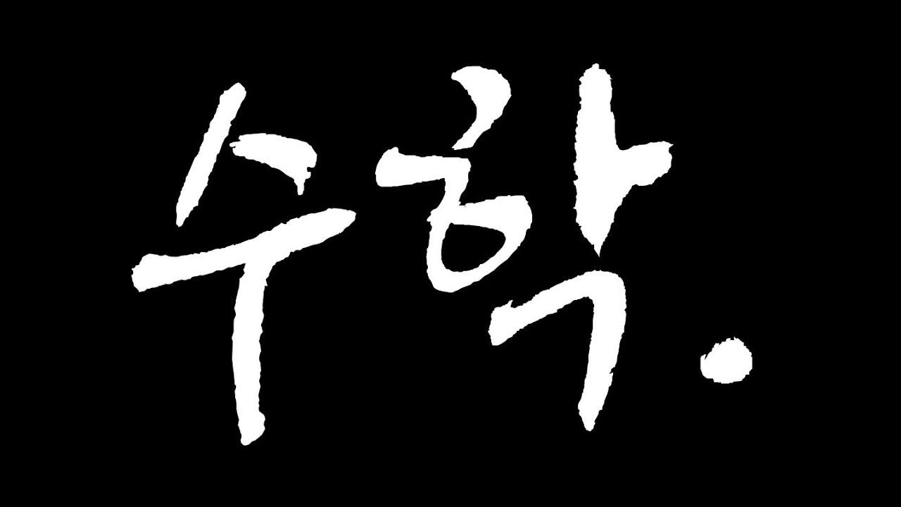 중2 수학 2단원 2강: 지수법칙 (자릿수문제) - YouTube