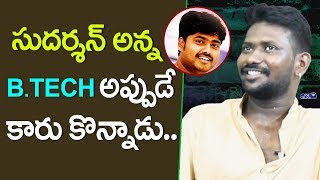 Mahesh Vitta about Comedian Sudharshan | Fun Bucket Mahesh Vitta Interview | Top Telugu TV